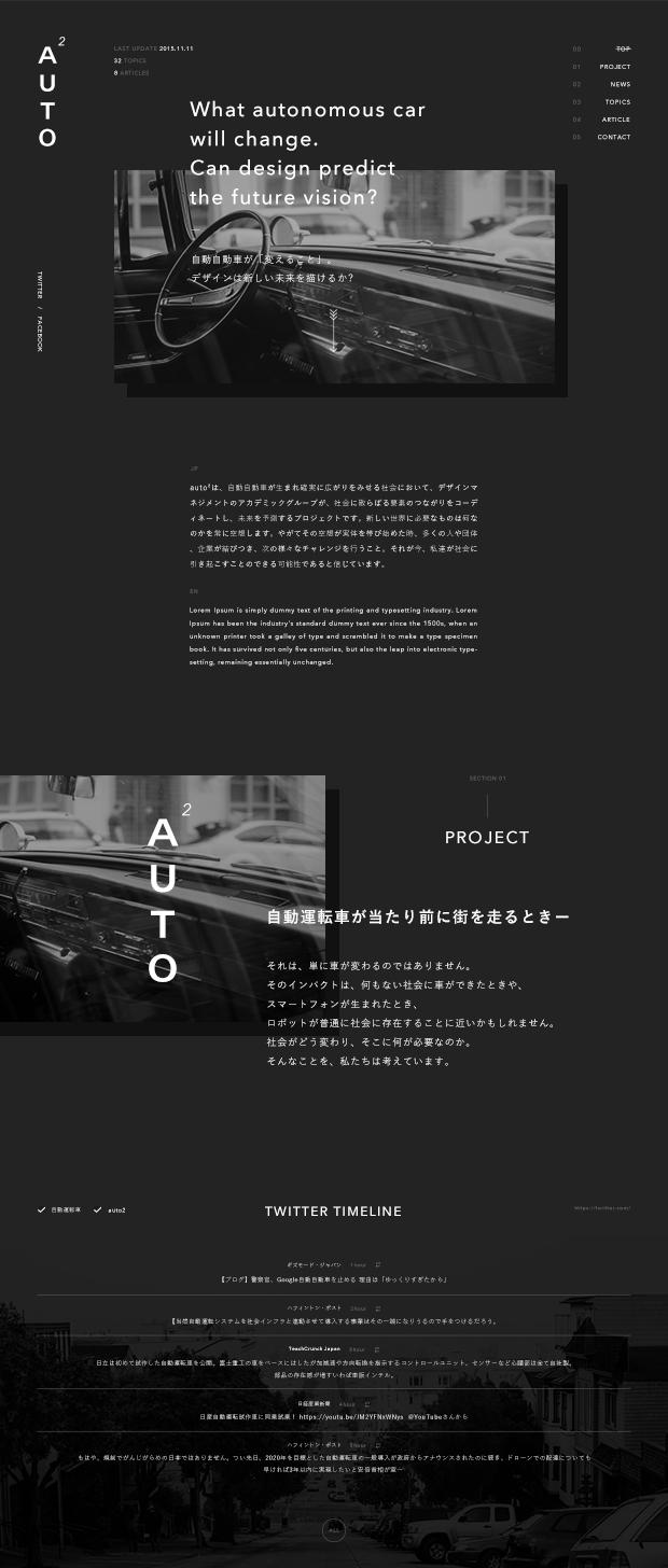 auto2_01